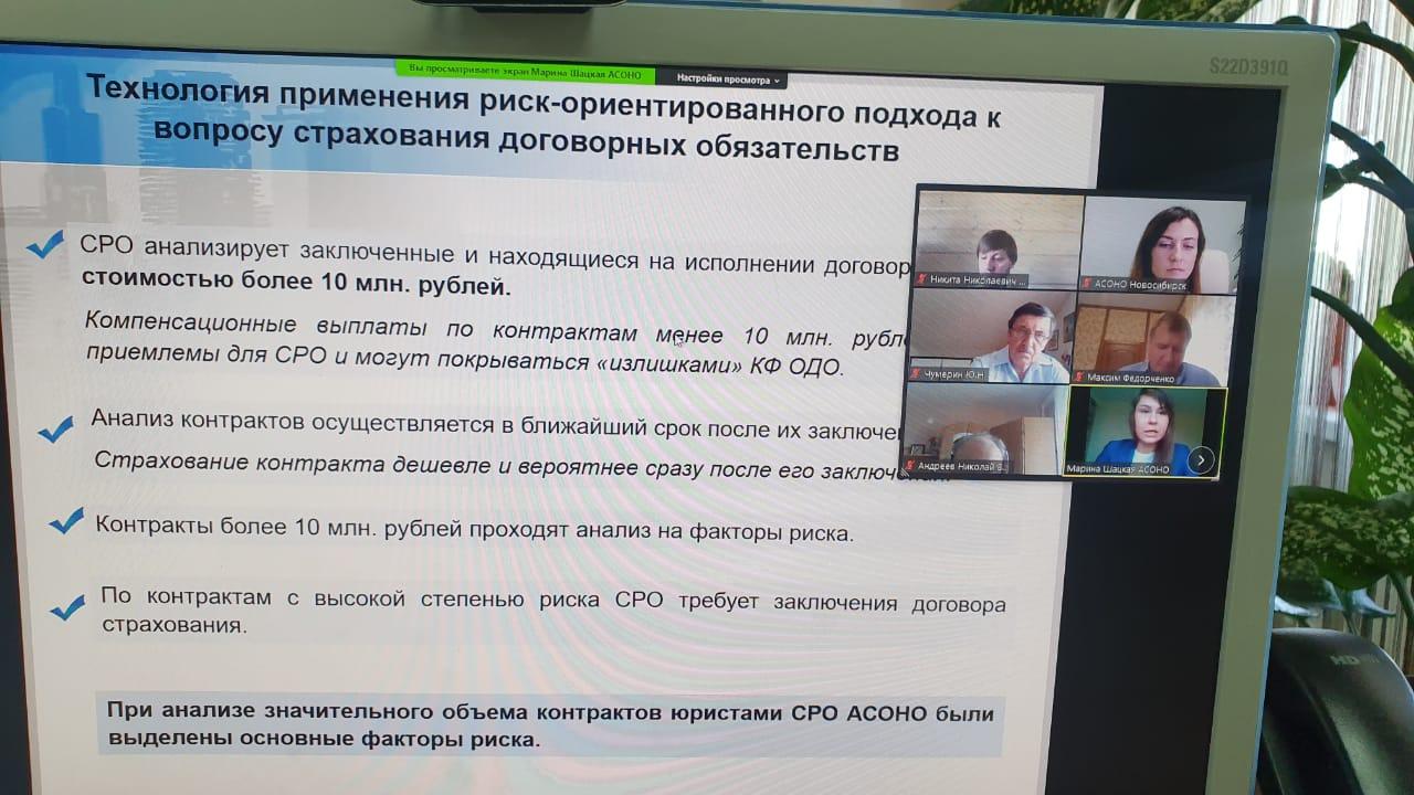 Руководство АСОНО выступило на круглом столе по мониторингу исполнения обязательств по договорам строительного подряда ASONO