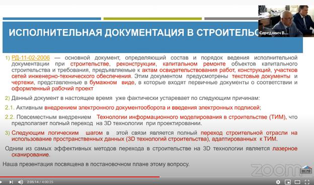 Президент АСОНО В.Середович выступил на Всероссийской конференции по цифровизации строительной отрасли ASONO